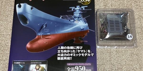 【製作記】宇宙戦艦ヤマト2202をつくる 第34号