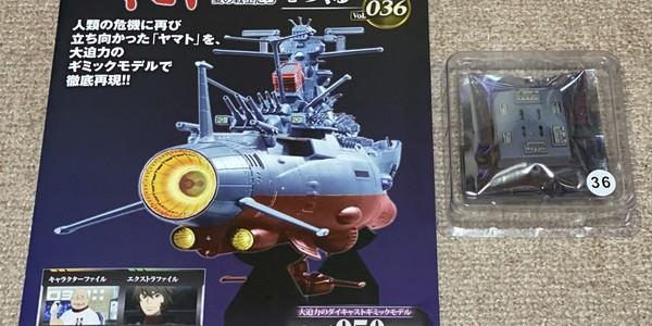 【製作記】宇宙戦艦ヤマト2202をつくる 第36号