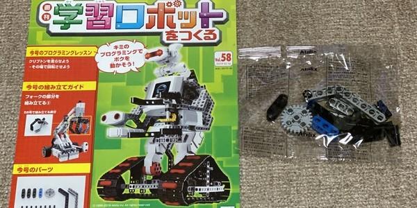 【製作記】学習ロボットをつくる 第58号