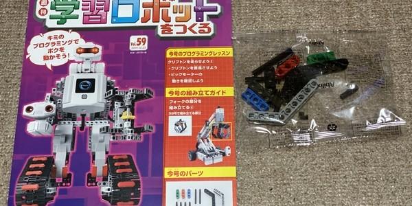 【製作記】学習ロボットをつくる 第59号