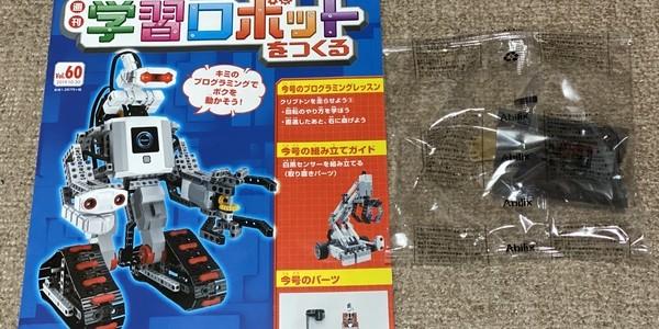 【製作記】学習ロボットをつくる 第60号