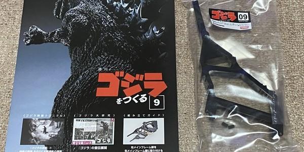 【製作記】ゴジラをつくる 第9号