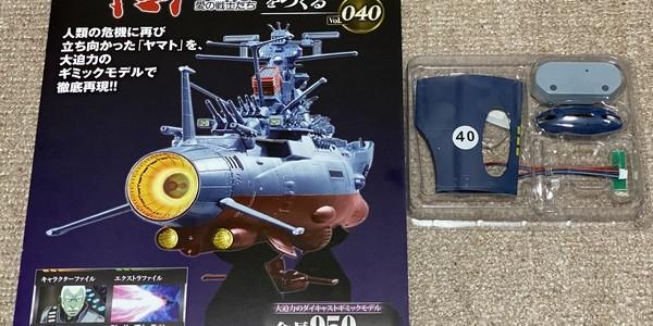 【製作記】宇宙戦艦ヤマト2202をつくる 第40号