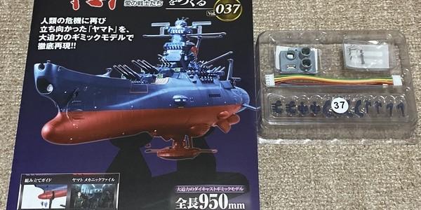 【製作記】宇宙戦艦ヤマト2202をつくる 第37号