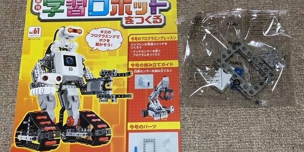 【製作記】学習ロボットをつくる 第61号