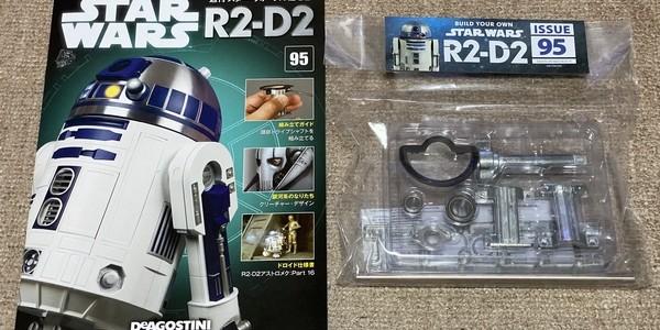 【製作記】スター・ウォーズ R2-D2 第95号