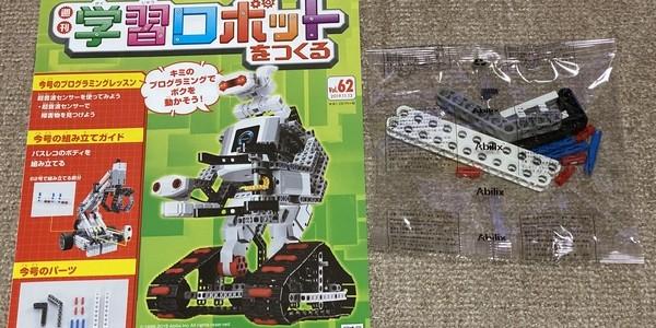 【製作記】学習ロボットをつくる 第62号