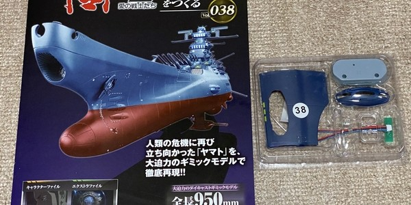 【製作記】宇宙戦艦ヤマト2202をつくる 第38号