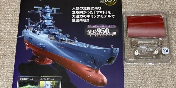【製作記】宇宙戦艦ヤマト2202をつくる 第39号
