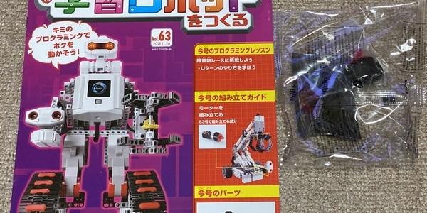 【製作記】学習ロボットをつくる 第63号