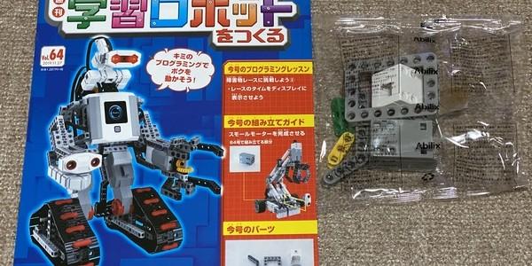 【製作記】学習ロボットをつくる 第64号