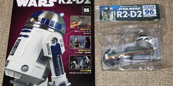 【製作記】スター・ウォーズ R2-D2 第96号