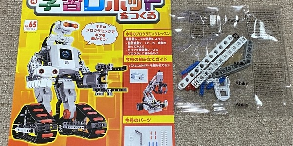 【製作記】学習ロボットをつくる 第65号