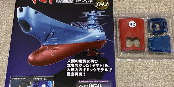 【製作記】宇宙戦艦ヤマト2202をつくる 第42号