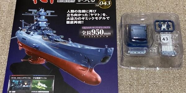 【製作記】宇宙戦艦ヤマト2202をつくる 第43号