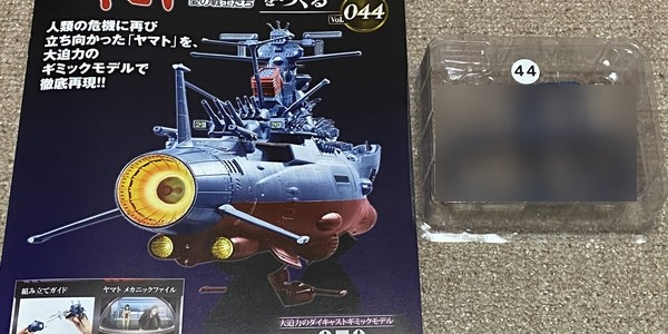 【製作記】宇宙戦艦ヤマト2202をつくる 第44号