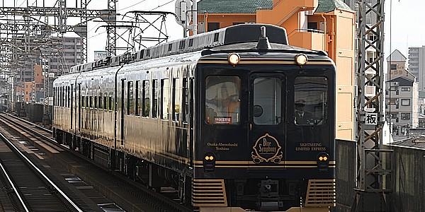 【鉄道】青い交響曲(シンフォニー)