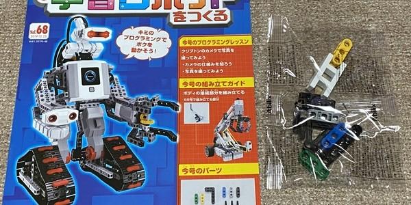 【製作記】学習ロボットをつくる 第68号