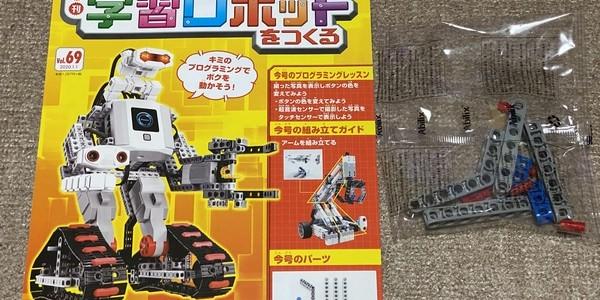 【製作記】学習ロボットをつくる 第69号