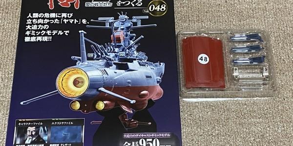 【製作記】宇宙戦艦ヤマト2202をつくる 第48号