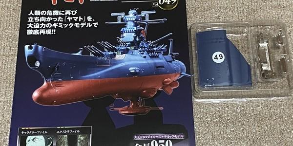 【製作記】宇宙戦艦ヤマト2202をつくる 第49号