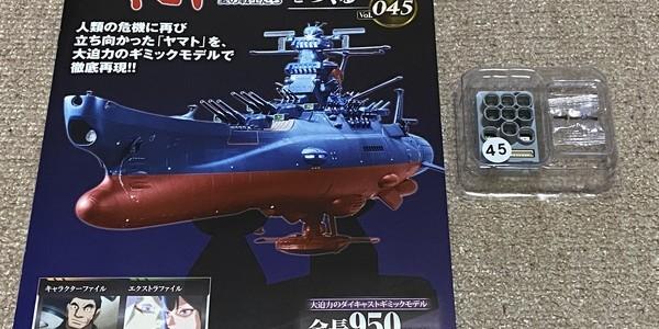 【製作記】宇宙戦艦ヤマト2202をつくる 第45号