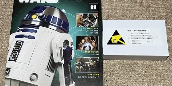 【製作記】スター・ウォーズ R2-D2 第99号