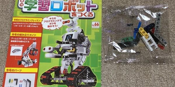 【製作記】学習ロボットをつくる 第66号