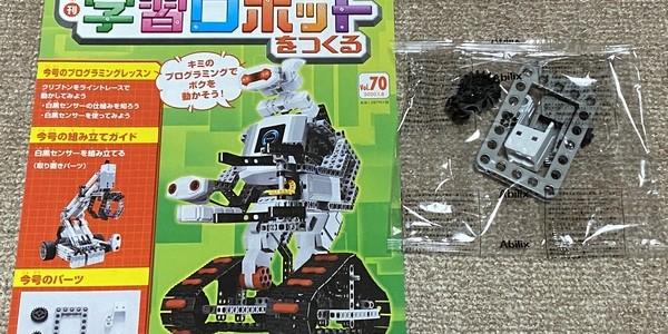 【製作記】学習ロボットをつくる 第70号