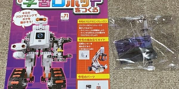 【製作記】学習ロボットをつくる 第71号
