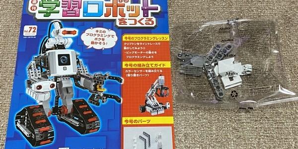 【製作記】学習ロボットをつくる 第72号