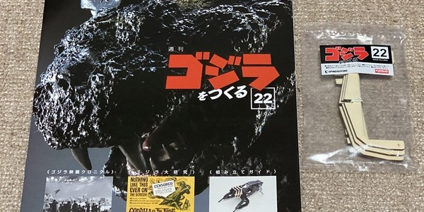 【製作記】ゴジラをつくる 第22号
