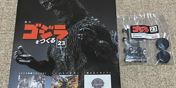 【製作記】ゴジラをつくる 第23号