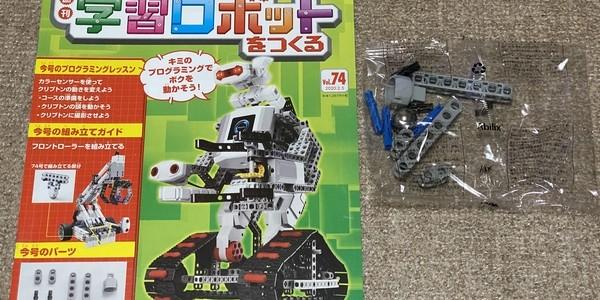【製作記】学習ロボットをつくる 第74号