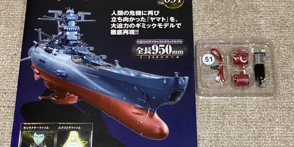 【製作記】宇宙戦艦ヤマト2202をつくる 第51号