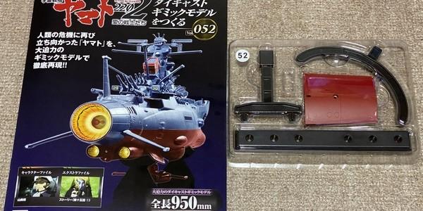 【製作記】宇宙戦艦ヤマト2202をつくる 第52号