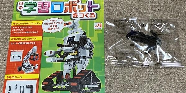 【製作記】学習ロボットをつくる 第78号