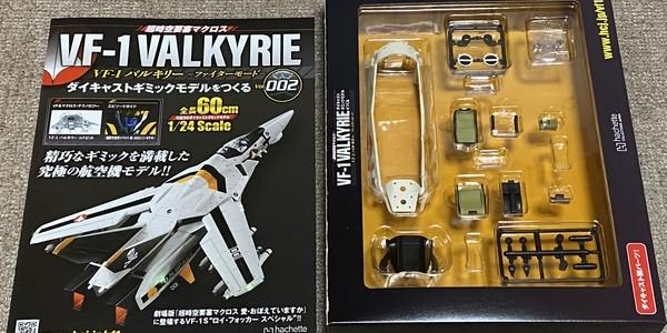 【製作記】超時空要塞マクロス VF-1 VALKYRIE 第2号