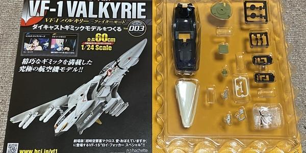 【製作記】超時空要塞マクロス VF-1 VALKYRIE 第3号
