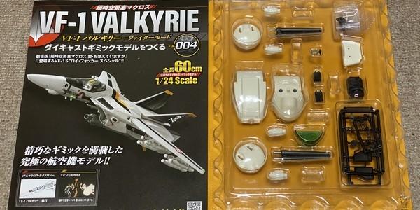【製作記】超時空要塞マクロス VF-1 VALKYRIE 第4号