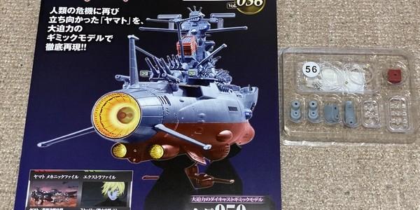 【製作記】宇宙戦艦ヤマト2202をつくる 第56号