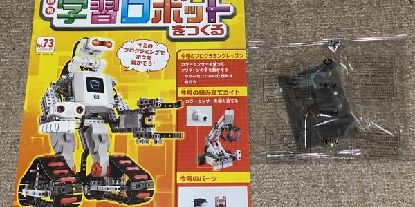 【製作記】学習ロボットをつくる 第73号