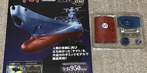 【製作記】宇宙戦艦ヤマト2202をつくる 第50号