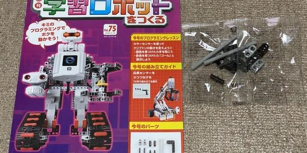 【製作記】学習ロボットをつくる 第75号