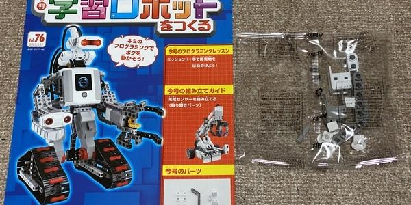 【製作記】学習ロボットをつくる 第76号