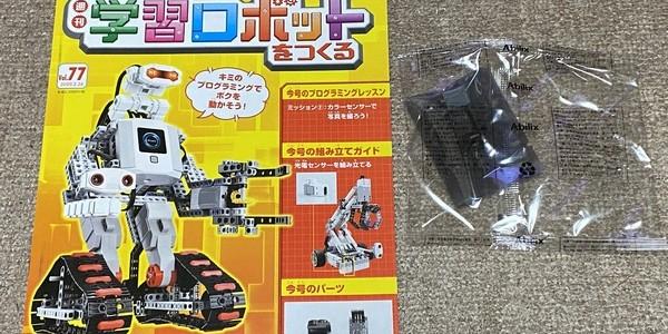 【製作記】学習ロボットをつくる 第77号