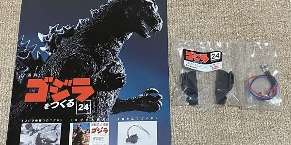 【製作記】ゴジラをつくる 第24号