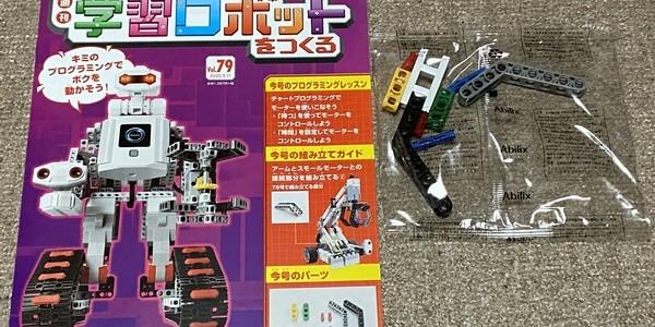 【製作記】学習ロボットをつくる 第79号