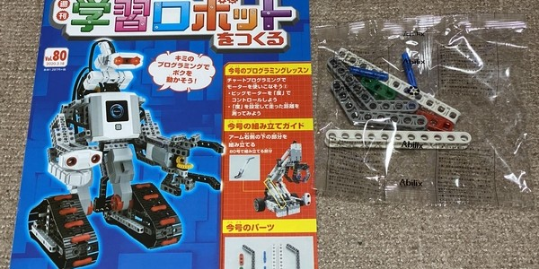 【製作記】学習ロボットをつくる 第80号