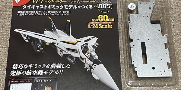 【製作記】超時空要塞マクロス VF-1 VALKYRIE 第5号